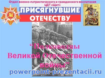 prezentatsiya-na-temu-voyna-powerpoint-skachat
